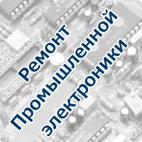 Ремонт промышленной электроники в Москве
